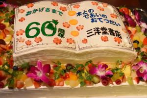 02_ケーキ正面から(引き)